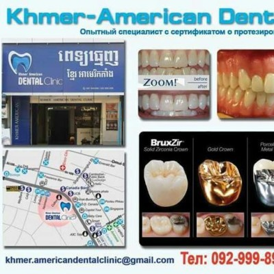 Reviews for dentist Dr. Khmer American Dental Clinic in Preah Sihanouk, Sihanoukville, Cambodia